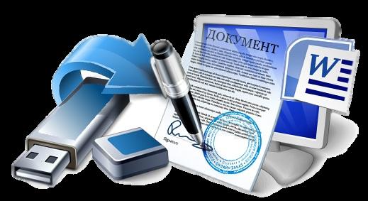 Скачать программу подготовки отчетных документов для пфр